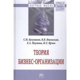 Кукушкин С., Янковская В., Наумова Е., Ярчак И. Теория бизнес-организации. Монография