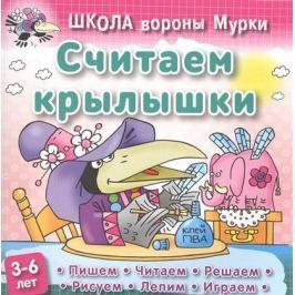 Колодинский О. Школа вороны Мурки. Считаем крылышки. Пишем, читаем, решаем, рисуем, лепим, играем. 3-6 лет