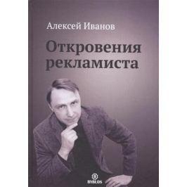 Иванов А. Откровения рекламиста