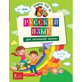 Матвеев С., Горбатова А. Русский язык для начальной школы. 1-4 классы