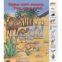 Комарова О. (отв.ред.) Животные и растения пустыни