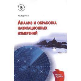 Курочкин Л. Анализ и обработка навигационных измерений. Учебное пособие