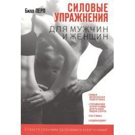 Перл Б. Силовые упражнения для мужчин и женщин