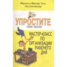 Кюстенмахер В. Мастер-класс по организации рабочего дня