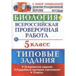 Мазяркина Т., Первак С. Биология. Всероссийская проверочная работа. 5 класс. 10 типовых заданий