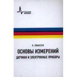 Клаассен К. Основы измерений. Датчики и электронные приборы. Четвертое издание