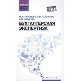 Сафонова М., Калинани И., Швырева О. Бухгалтерская экспертиза. Учебник