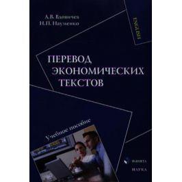 Вдовичев А., Науменко Н. Перевод экономических текстов. Учебное пособие