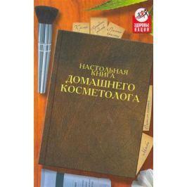 Герасимова О. Настольная книга домашнего косметолога