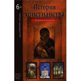Деревенский Б. История христианства