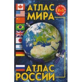 Борисова Т. (ред.) Атлас мира. Атлас России