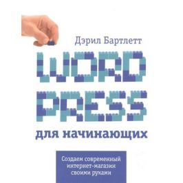 Бартлетт Д. WordPress для начинающих. Создаем современный интернет-магазин своими руками