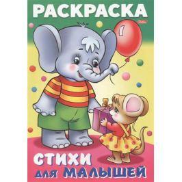 Баранюк А. Слоненок с мышкой. Стихи для малышей
