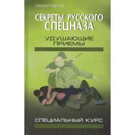 Травников А. Секреты русского спецназа удушающие приемы Спец. курс