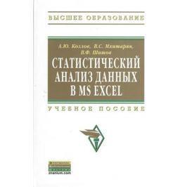Козлов А., Мхитарян В., Шишов В. Статистический анализ данных в MS Excel. Учебное пособие