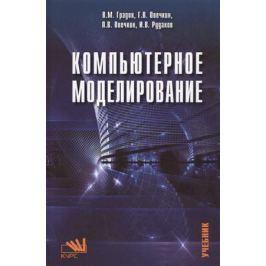 Градов В., Овечкин Г., Овечкин П., Рудаков И. Компьютерное моделирование. Учебник