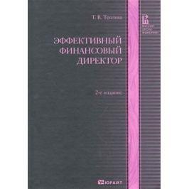 Теплова Т. Эффективный финансовый директор Учеб.-практ. пос.