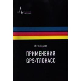 Богданов М. Применения GPS/ГЛОНАСС