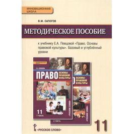 Сапогов В. Методическое пособие к учебнику Е.А.Певцовой,