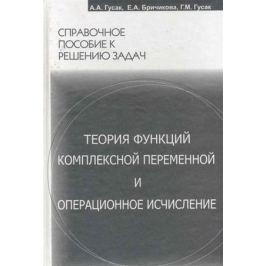 Гусак А. Теория функций комплексной переменной и операционное исчисление