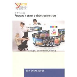 Чумиков А. Реклама и связи с общественностью. Имидж, репутация, бренд
