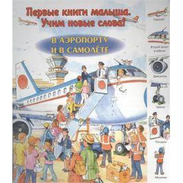 Алиева Л. (отв.ред.) В аэропорту и в самолете