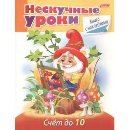 Султанова М. Счет до 10. Книга с наклейками