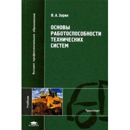 Зорин В. Основы работоспособности технических систем