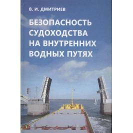 Дмитриев В. Безопасность судоходства на внутренних водных путях. Учебник для вузов