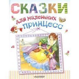 Парнякова М. (ред.) Сказки для маленьких принцесс