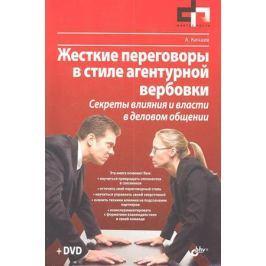 Кичаев А. Жесткие переговоры в стиле агентурной вербовки...