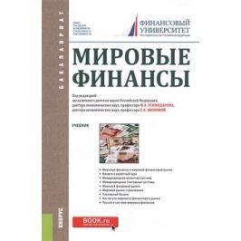 Эскиндаров М., Звонова Е. (ред.) Мировые финансы. Учебник