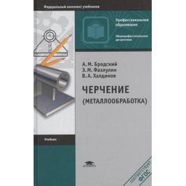 Бродский А., Фазлулин Э., Халдинов В. Черчение (металлообработка). Учебник