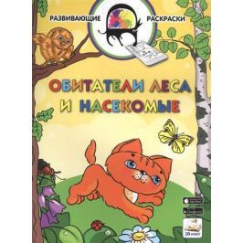 Медов В. Обитатели леса и насекомые