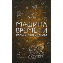 Сергеев М. Машина времени Кольки Спиридонова