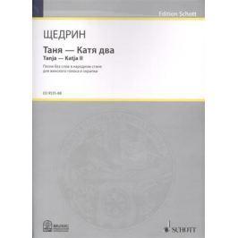 Щедрин Р. Таня - Катя два = Tanja - Katja II . Песни без слов в народном стиле для женского голоса и скрипки