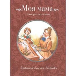 Громова О. (ред.) Моя мама. Стихи русских поэтов