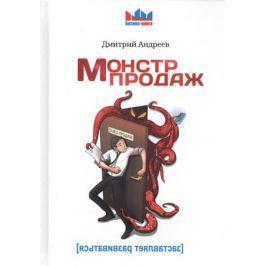 Андреев Д. Монстр продаж