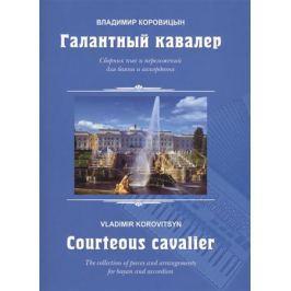 Коровицын В. Галантный кавалер. Сборник песен и переложений для баяна и аккордеона
