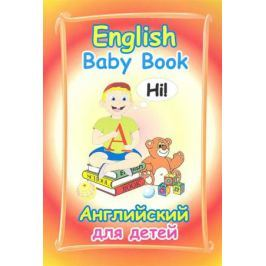 Ширяева М. English Baby Book Англ. для детей