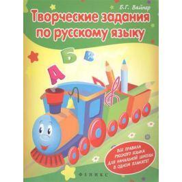 Вайнер Б. Творческие задания по русскому языку. Кроссворды, шарады, ребусы и многое другое