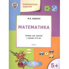 Беденко М. Развивающие задания. Математика. Тетрадь для занятий с детьми 5-6 лет