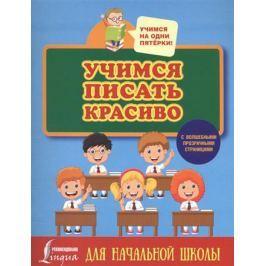 Горбачева Н. (ред.) Учимся писать красиво. Для начальной школы