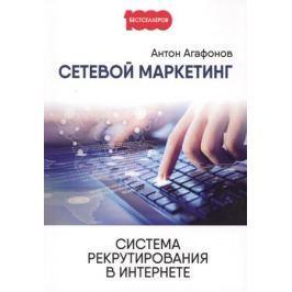 Агафонов А. Сетевой маркетинг. Система рекрутирования в Интернете