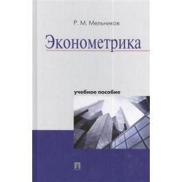 Мельников Р. Эконометрика. Учебное пособие