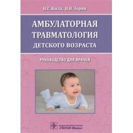 ЖилаН., Зорин В. Амбулаторная травматология детского возраста. Руководство для врачей