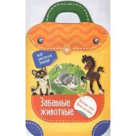 Разумовская Ю. (авт.-сост.) Забавные животные. Веселые стихи. Яркие наклейки