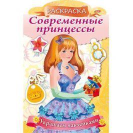 Комарова О. Украшаем наклейками. Принцесса с подарком