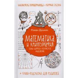 Душкин Р. Математика и криптография: тайны шифров и логическое мышление