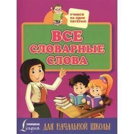 Горбачева Н. (ред.) Все словарные слова для начальной школы